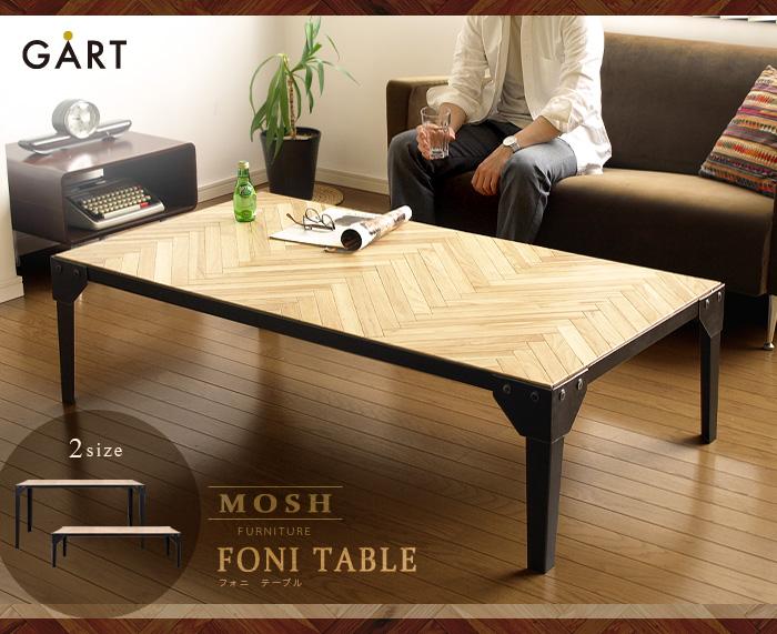 ガルト フォニ テーブル