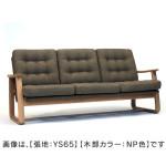 3人掛椅子L832_S【ソファ】【冨士ファニチア製(富士ファニチャー製)】