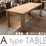 OLD ASHIBA(足場板古材)Aタイプ テーブル