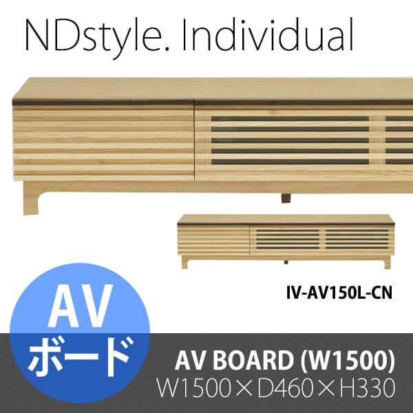 NDstyle.テレビボード