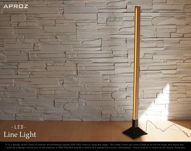 Line Light/ライン ライト APROZ/アプロス