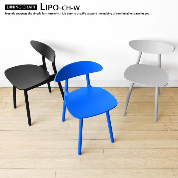 ダイニングチェア 板座カラー LIPO-CH
