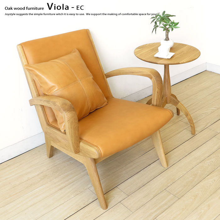 Viola(ビオラ)イージーチェア
