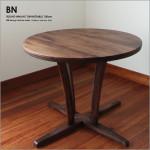 BN 丸ダイニングテーブル
