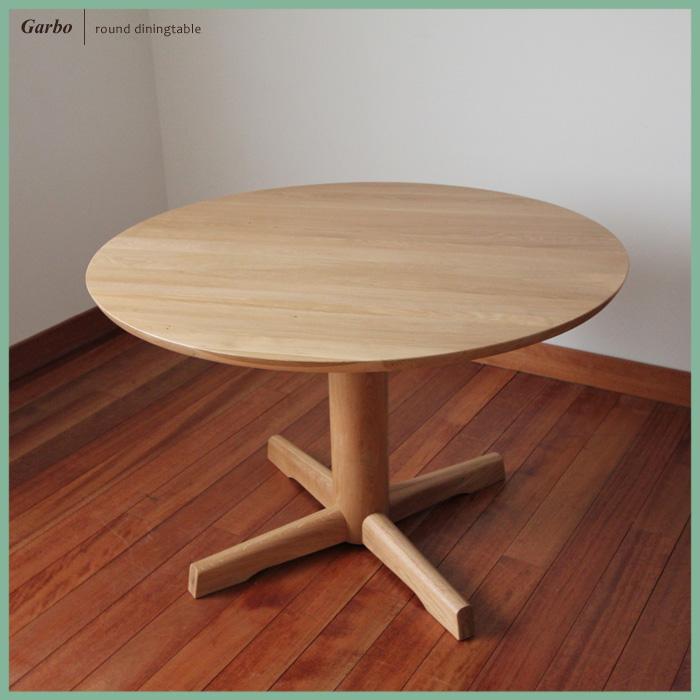 ガルボ 丸ダイニングテーブル