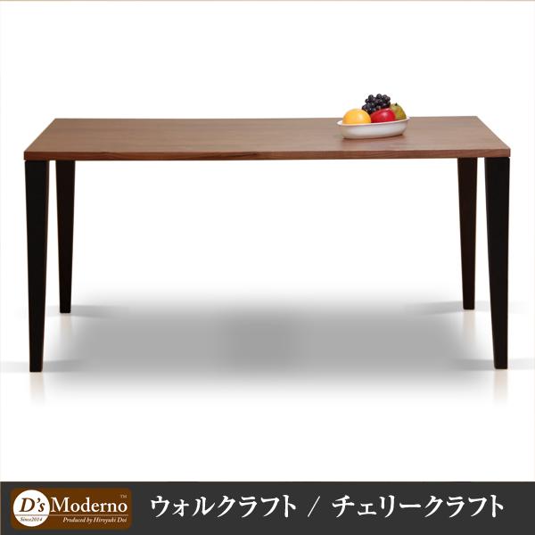 D's Moderno W1300テーブル