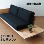 gifuTO-1/ギフト 3人掛けソファ