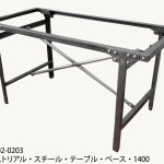 インダストリアル・スチール・テーブル・ベース・1400