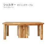 ファイングレーン シェルターダイニングテーブル