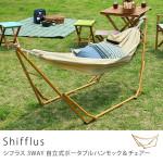 Sifflus シフラス3WAY自立式ポータブルハンモック