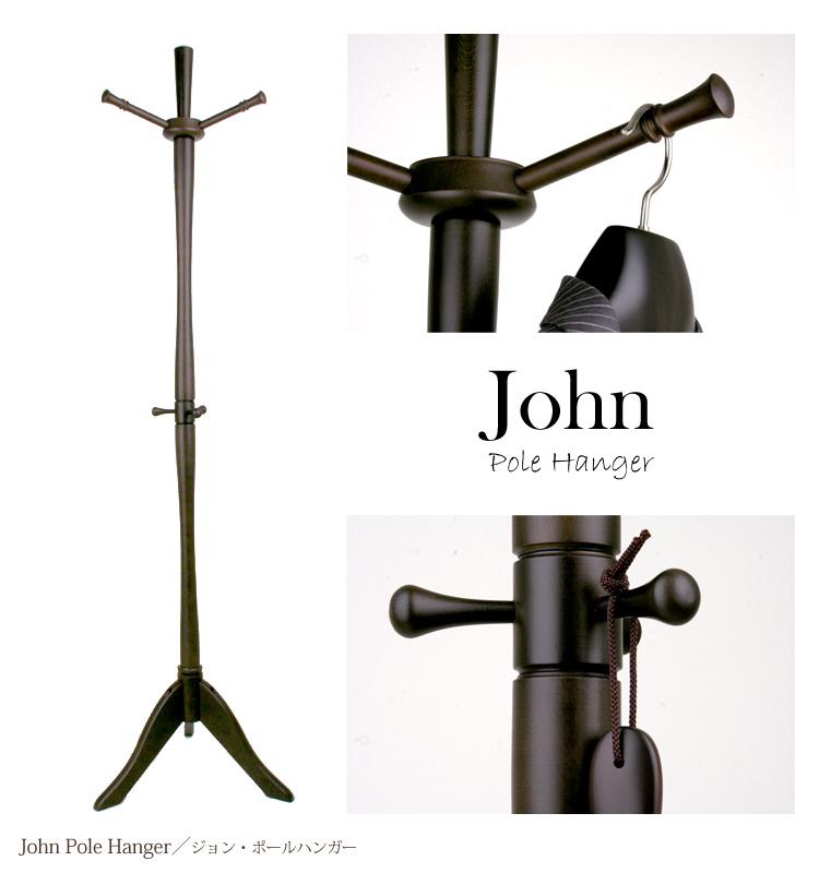 John Pole Hanger/ジョン・ポールハンガー