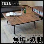 TEZU ローテーブル