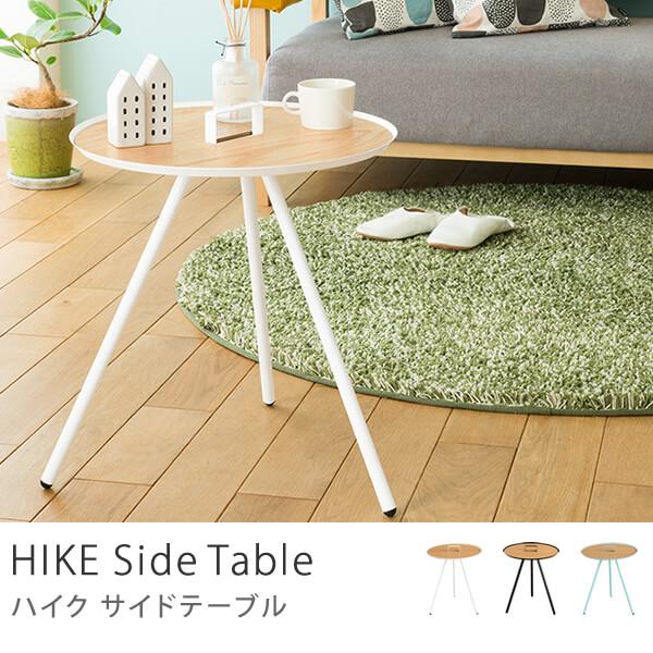 HIKE サイドテーブル