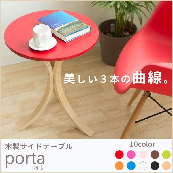シンプル3本足コンパクトサイドテーブル