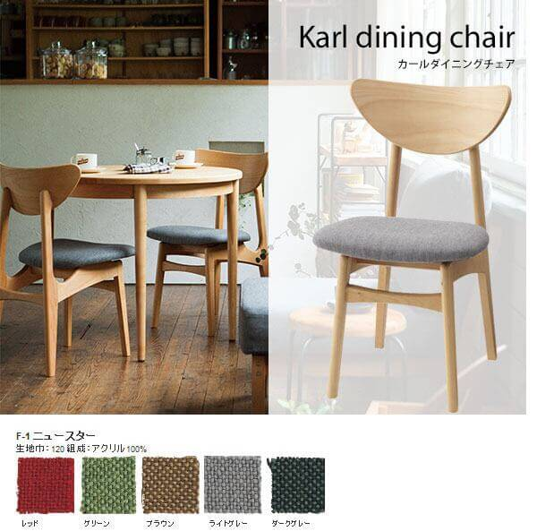 SWITCH Karl dining chair