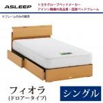 ASLEEP(アスリープ) ベッドフレーム フィオラ