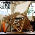 DULTON Wooden beach chair(ウッドビーチチェア)