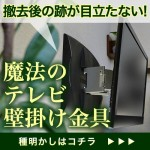 TVセッター壁美人 FR300S/M