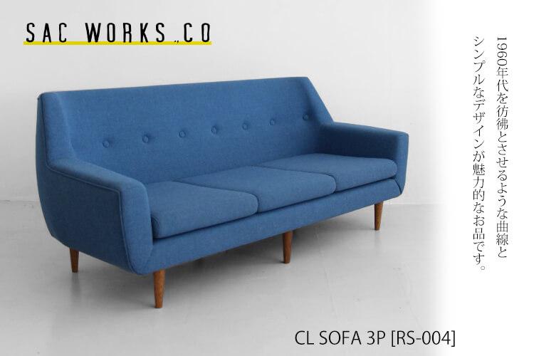 【SAC WORKS】CL SOFA 3P
