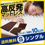 高反発プロファイルウレタンマットレス【シングル】