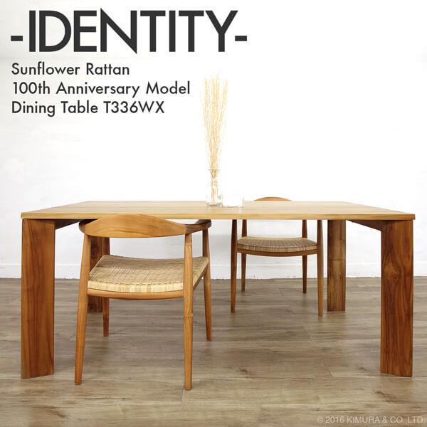 IDENTITY ダイニングテーブル 幅160cm