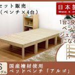 【国産】分割ベンチベッド アルゴ(4台セット) シングルサイズ