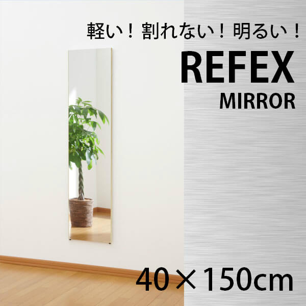 REFEX リフェクスミラー 軽量 ロング姿40×150cm