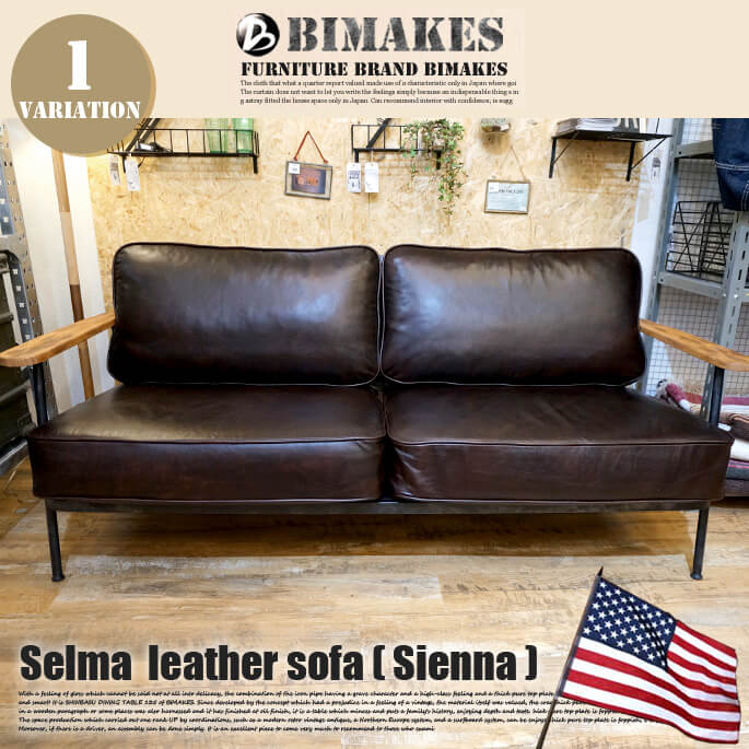 BIMAKES/ビメイクス Selma leather sofa Sienna