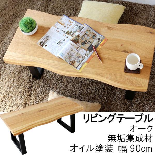 オーク無垢集成材 オイル塗装 リビングテーブル