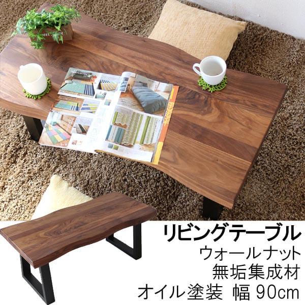 ウォールナット無垢集成材 自然オイル塗装 リビングテーブル
