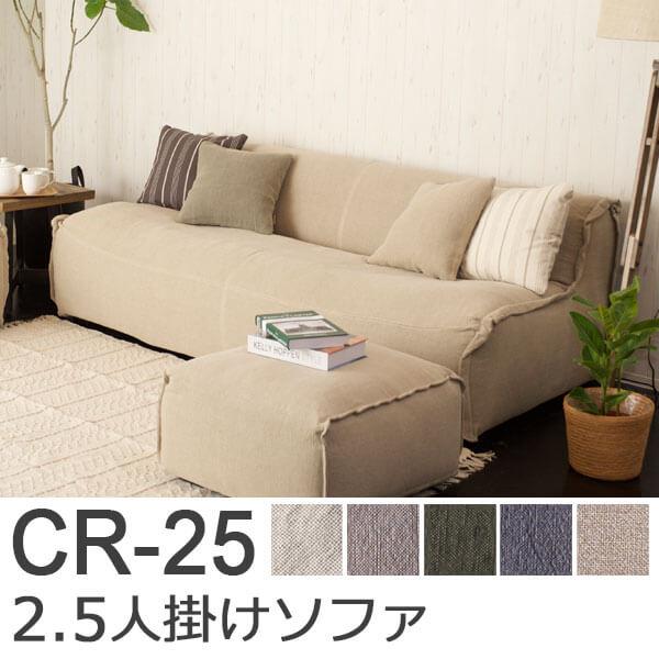 2.5人掛け オーガニックリネン ソファ CR-25
