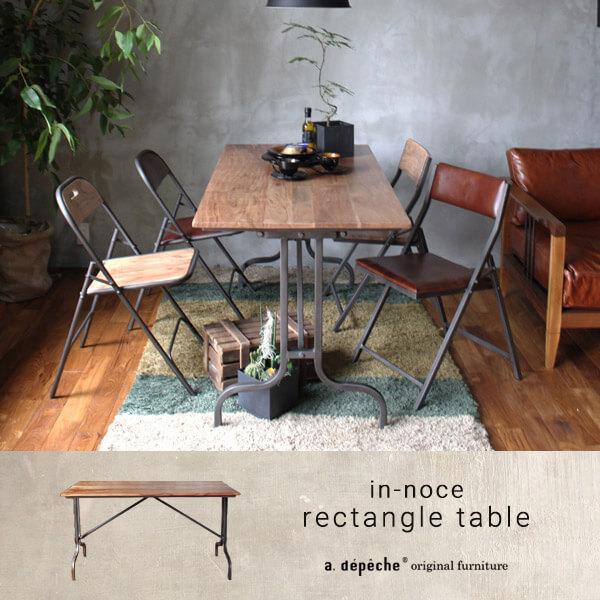 インノーチェ レクタングル テーブル