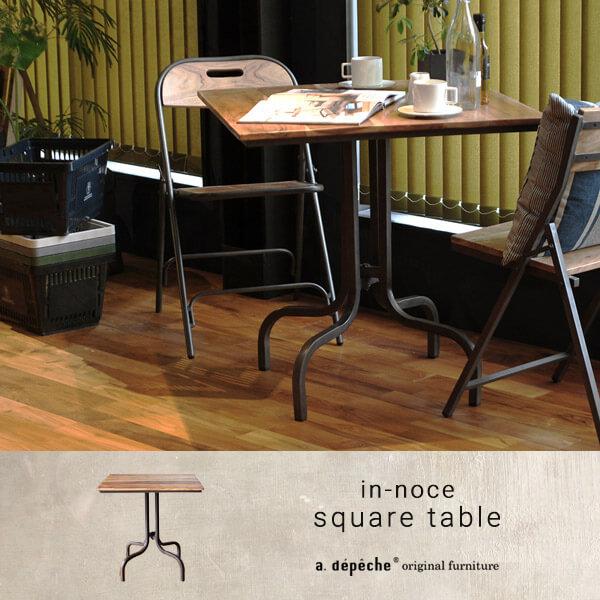 インノーチェ スクエア テーブル