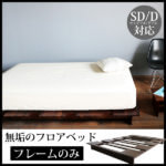 FRAME BED(フレームベッド)