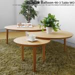 BALLOON 90-3枚テーブル