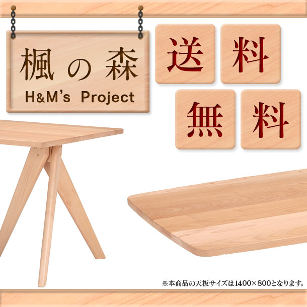 楓の森 ダイニングテーブル