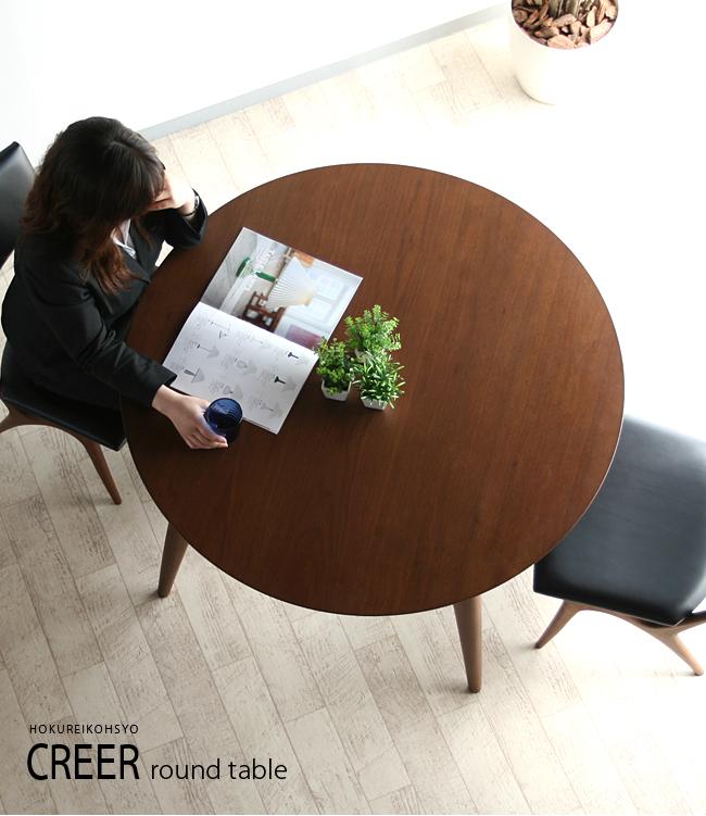 【国産・旭川家具】CREER クレール ラウンドテーブル